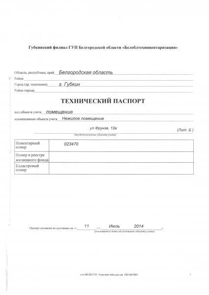 Помещение свободного назначения, Вся Россия