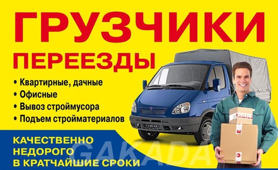 Газель с грузчиками Переезды,  Москва