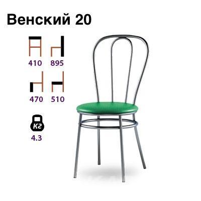 Стулья кафе бары модель Венский 20 жёсткая спинка,  Санкт-Петербург