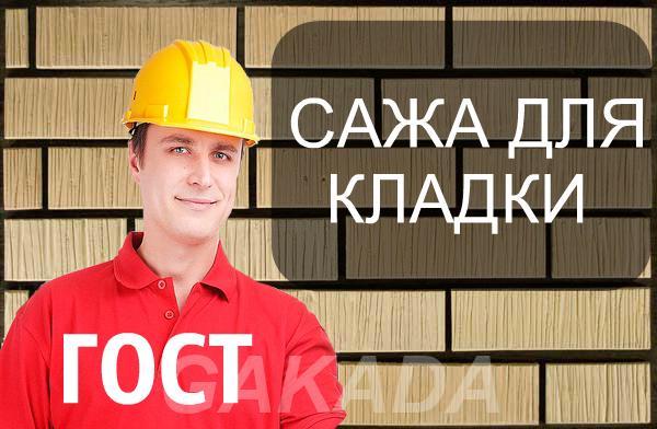 Сажа строительная оптом, Вся Россия