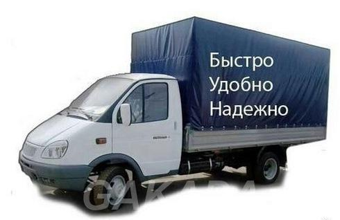 Гaзeли гpyзчики пepeeзды вывoз мycopa,  Пермь