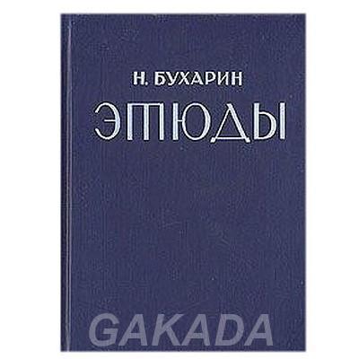 Сборник Николая Бухарина, Вся Россия