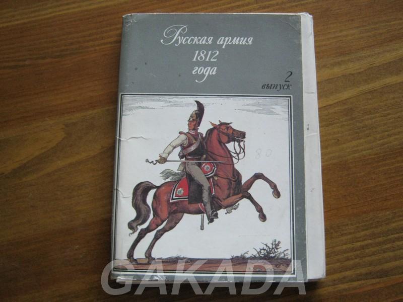 Набор открыток из серии Русская армия 1812 года, Вся Россия