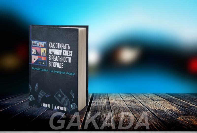 Бесплатная книга Как открыть квест,  Москва