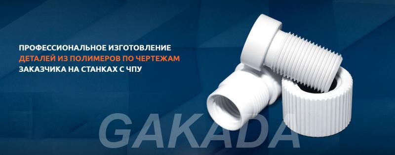 Детали из полимеров от компании Пластмасс Групп,  Москва