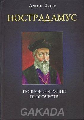 Все пророчества Нострадамуса, Вся Россия