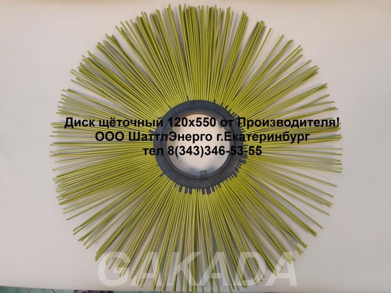Диск щёточный беспроставочный 120х550, Вся Россия
