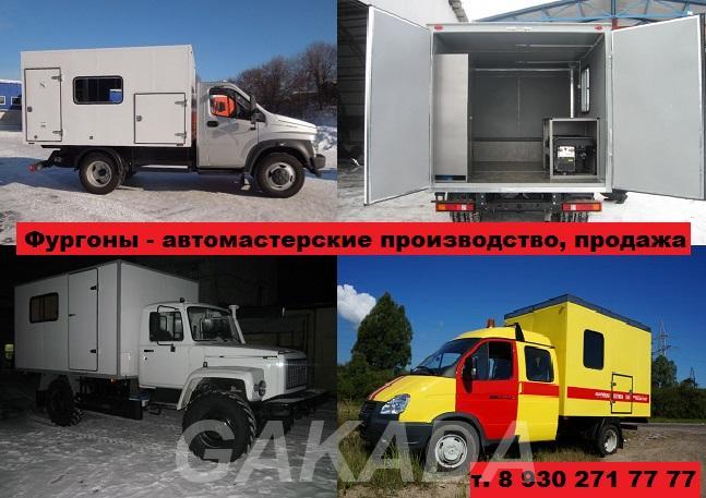 Купить новый автомобиль передвижная лаборатория, Вся Россия
