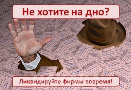 Ликвидация фирм банкротство работаем без предоплаты,  Москва