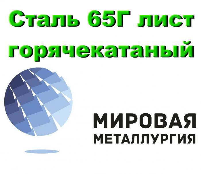 Сталь 65Г лист горячекатаный, пружинная сталь 65Г листовая,  Новосибирск
