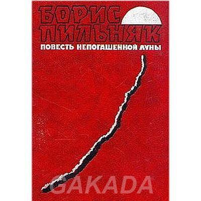 Сборник произведений Бориса Пильняка, Вся Россия