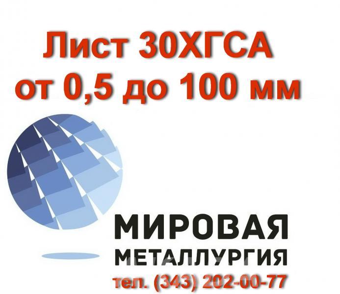 Лист сталь 30ХГСА отрезать цена купить,  Астрахань