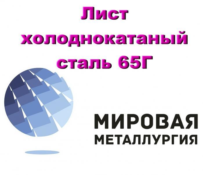 Лист сталь 65Г, полоса пружинная ст. 65Г ГОСТ 14959-79,  Новосибирск