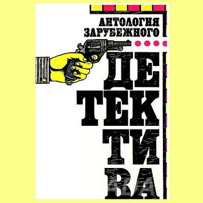 Любителям детективов, Вся Россия