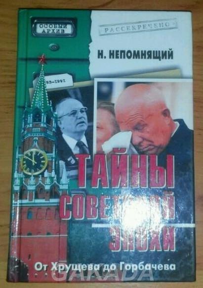 Тайны советской эпохи От Хрущева до Горбачева, Вся Россия