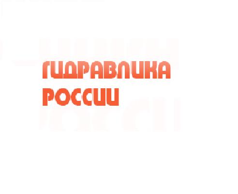 ООО Гидравлика России,  Москва