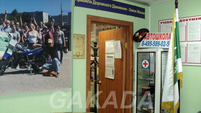 Автошкола Юность онлайн обучение метро Щёлковская,  Москва