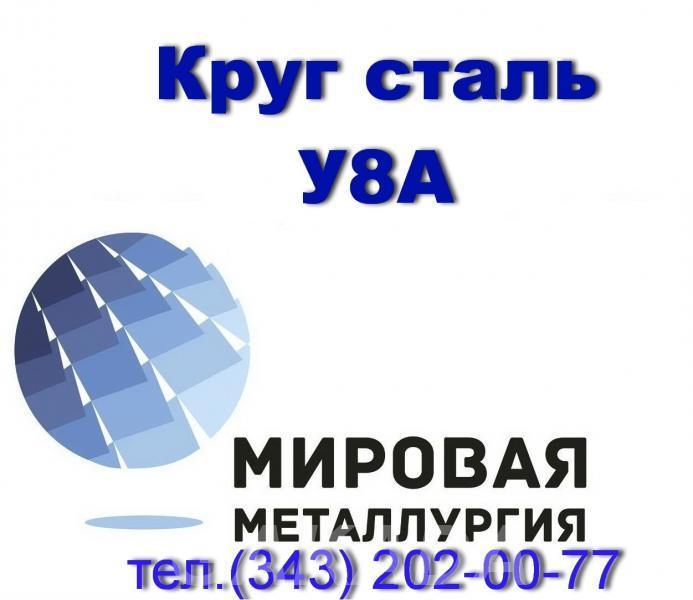 Круг сталь У8А купить цена,  Астрахань