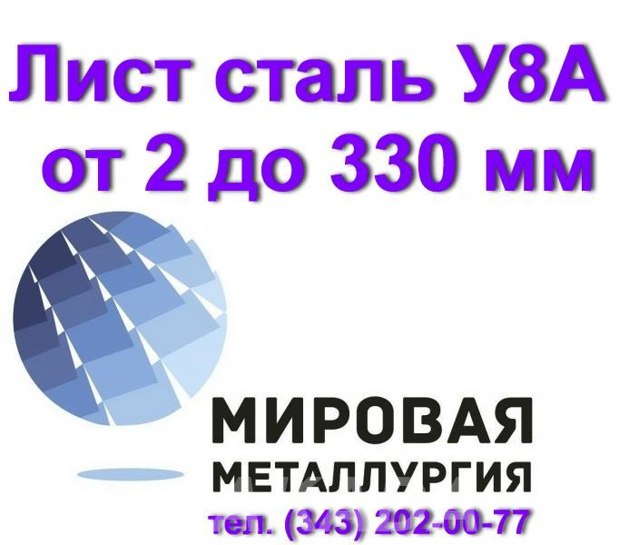 Полоса сталь У8А лист У8 отрезать цена купить,  Астрахань
