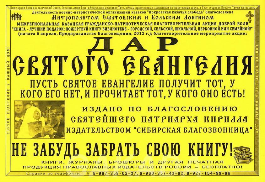 Православная литература бесплатно, Энгельс