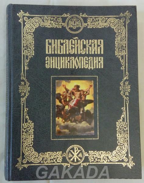 Библейская энциклопедия, Вся Россия