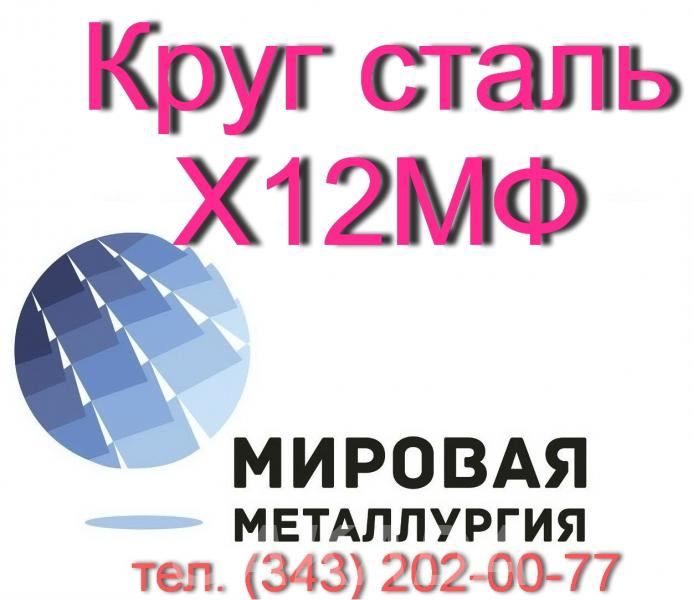 Круг Х12МФ сталь Х12Ф1 купить цена,  Астрахань