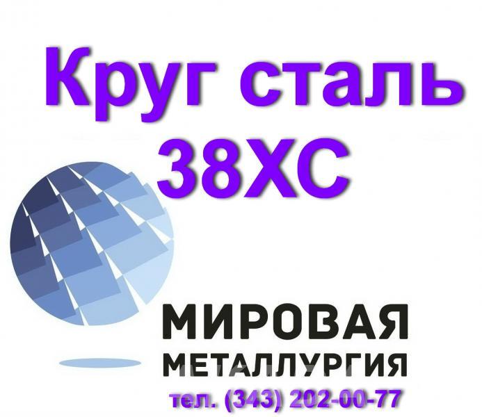 Круг 38ХС сталь 38хс цена купить,  Астрахань