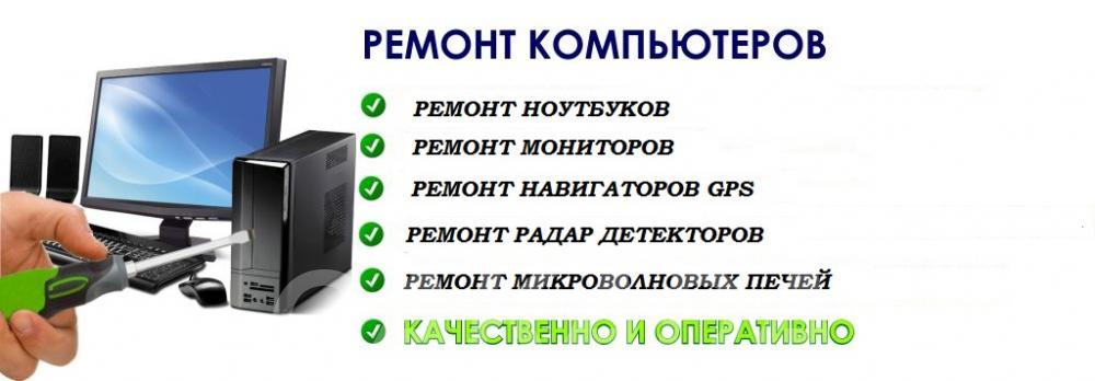 Ремонт и настройка компьютеров ноутбуков навигаторов,  Брянск