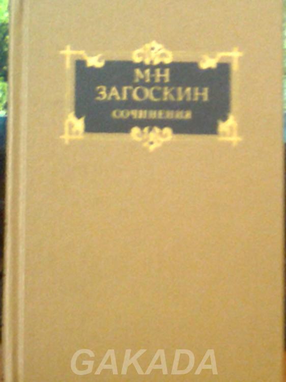 Популярнейший писатель ХIX века, Вся Россия
