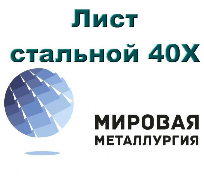 Лист стальной 40Х сталь листовая 40Х резка листа,  Новосибирск