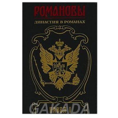 Династия в романах. Павел I, Вся Россия