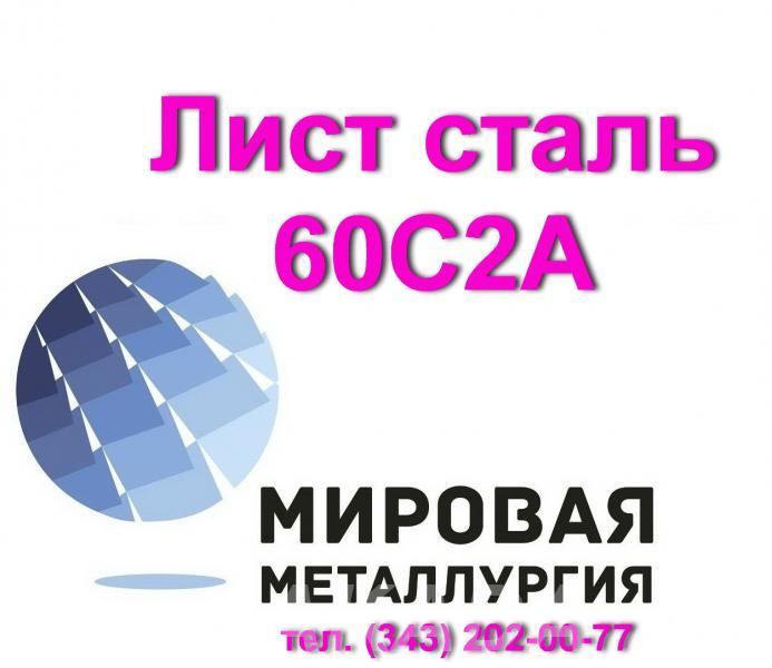 Лист сталь 60С2А 60с2 цена купить,  Астрахань