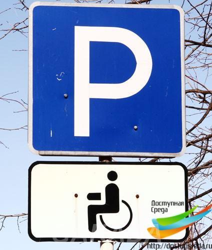 Установка и разметка знаков парковки для инвалидов,  Челябинск