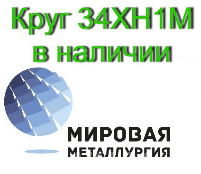 Круг сталь 34ХН1М купить цена,  Астрахань