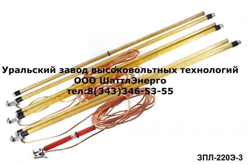 Заземление ЗПЛ 220Э 3 Сечение различное, Вся Россия