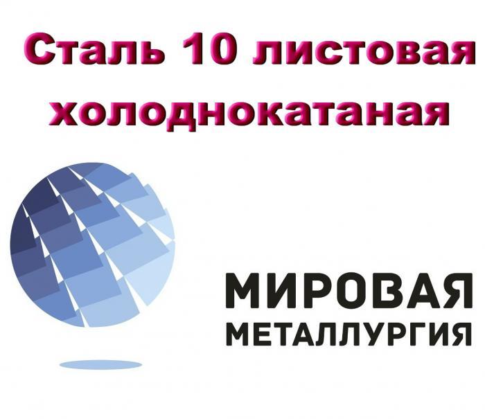 Сталь 10 листовая ГОСТ 19904-90,  Новосибирск