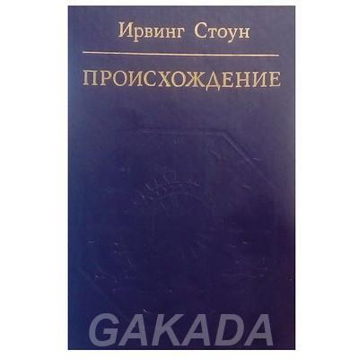 Мастер биографического романа, Вся Россия