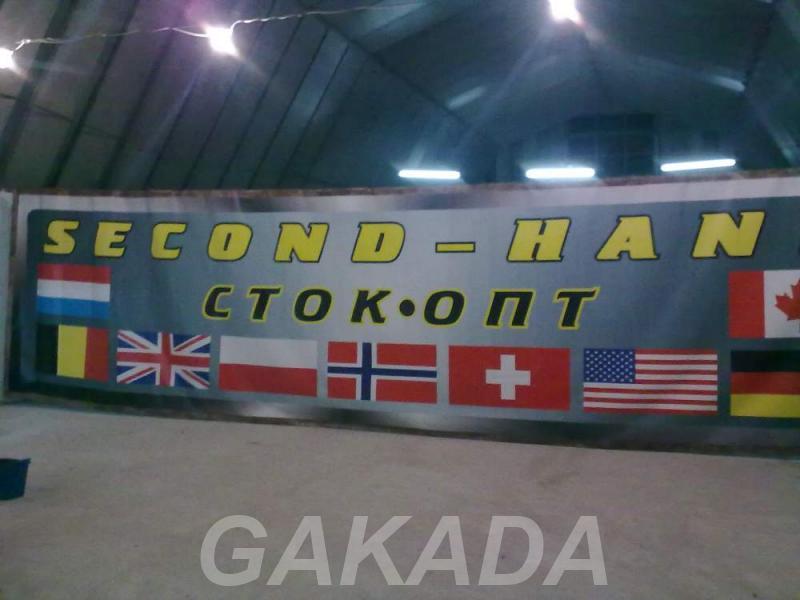Хочешь бизнес по крупному открыть оптовый склад Second Han, Таганрог