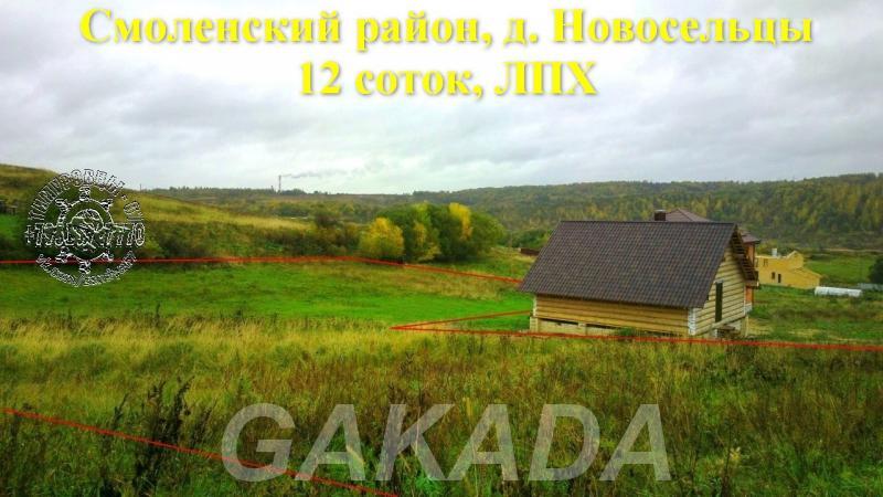 Участок 12 соток ЛПХ с коммуникациями В черте г Смоленска,  Смоленск