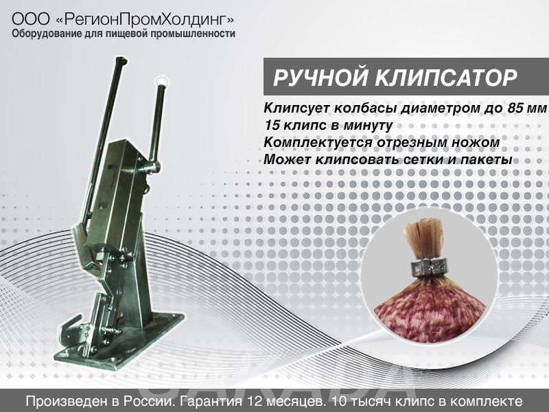 Клипсатор ручной односкрепочный для колбас, Вся Россия