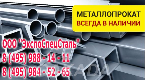 Продажа металлопроката,  Москва