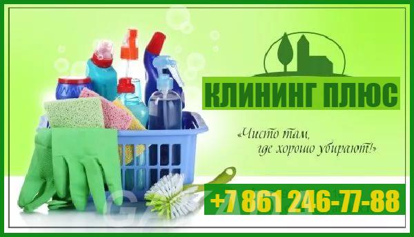 Профессиональная уборка квартир домов,  Краснодар