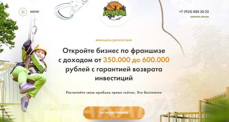 Франшиза динамично развивающейся сети парков Джунгли,  Москва