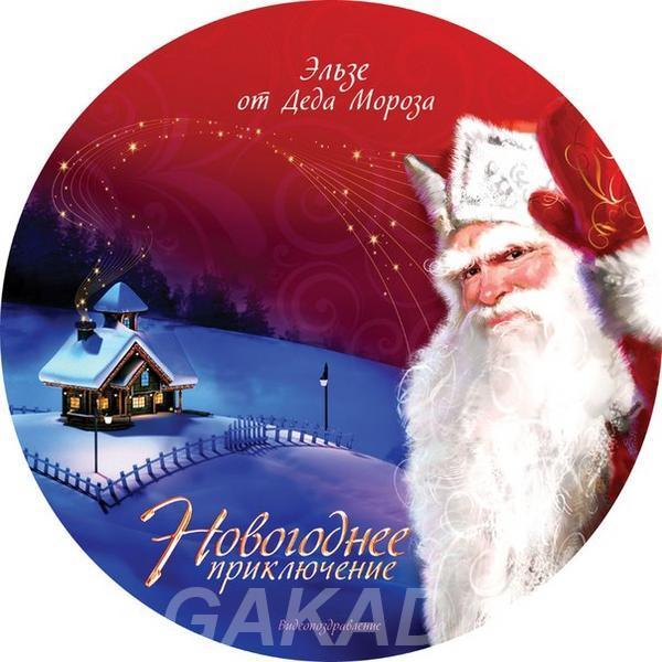 Новогодний бизнес - онлайн поздравления детям,  Иркутск