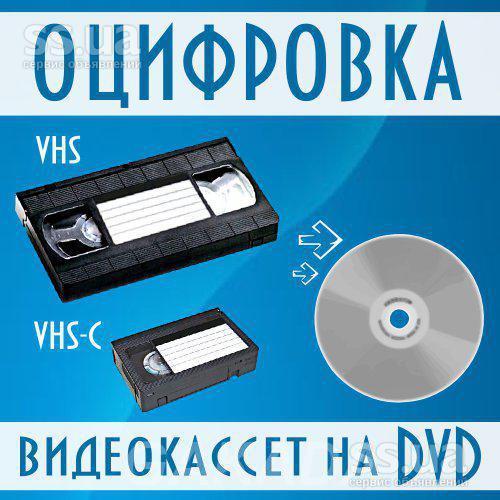 оцифровка видеокассет, Вся Россия