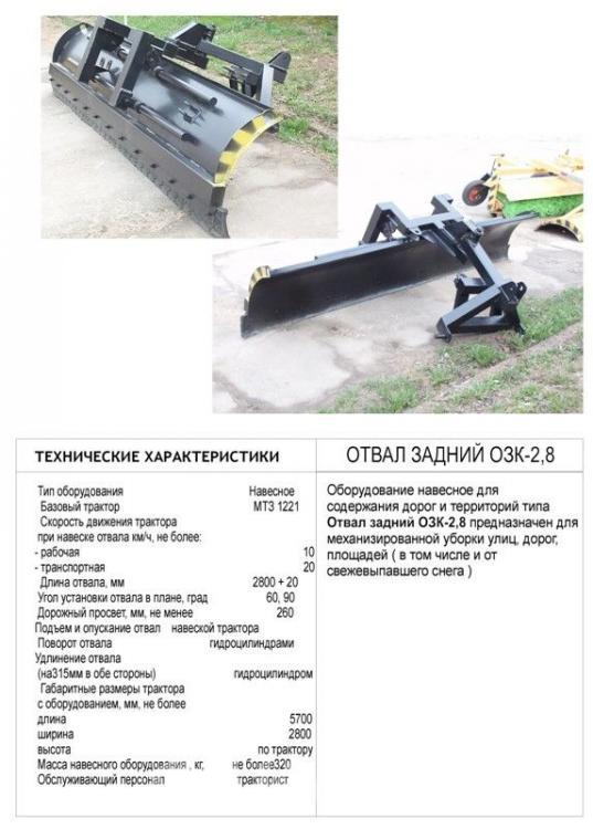 Отвал задний ОЗК-2800 задний, Вся Россия