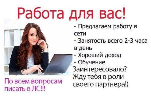 Менеджер по рекламе онлайн, Горняк