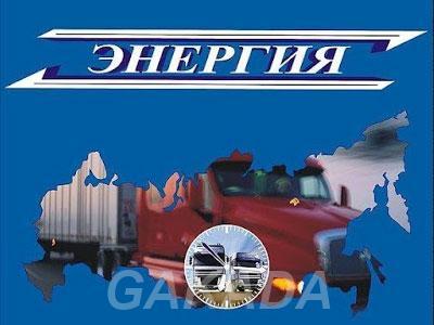 Доставка грузов по России и СНГ, Вся Россия