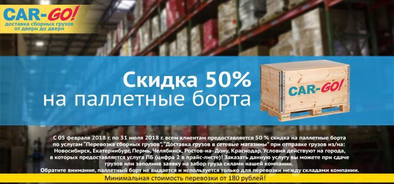 Акция на палет борт при заказе грузоперевозки,  Самара