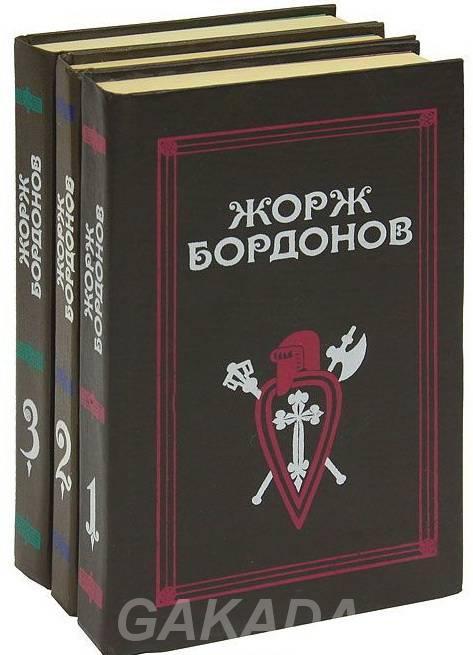 Знаток истории Бордонов французский писатель, Вся Россия